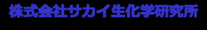 株式会社サカイ生化学研究所